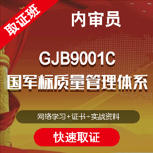 GJB9001C国军标质量管理体系内审员取证班(网络课程+新版证书)