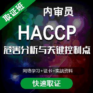 HACCP危害分析与关键控制点内审员取证班(通关+网络课程+新版证书)