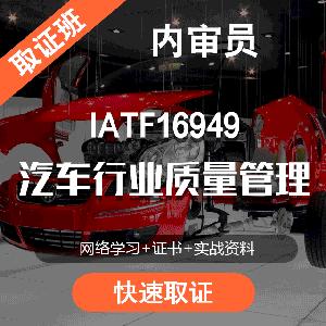 IATF16949:2016汽车行业质量管理体系内审员取证班(网络学习+新版证书)