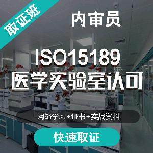 ISO15189医学实验室认可内审员取证班(通关+网络课程+新版证书+实战资料)