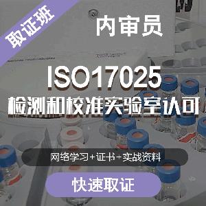 ISO/IEC17025检测和校准实验室认可内审员取证班(网络课程+新版证书)