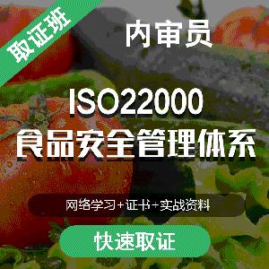 ISO22000食品安全管理体系内审员取证班(网络学习+新版证书)