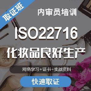 ISO22716化妆品良好生产规范标准内审员(网络课程+证书)