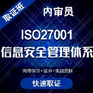 ISO27001信息安全管理体系内审员取证班(网络课程+新版证书)
