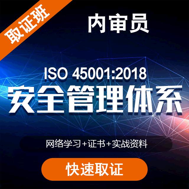ISO45001:2018职业健康安全管理体系内审员培训取证班(含证书)