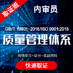 ISO9001:2015质量管理体系内审员培训取证班(含证书)