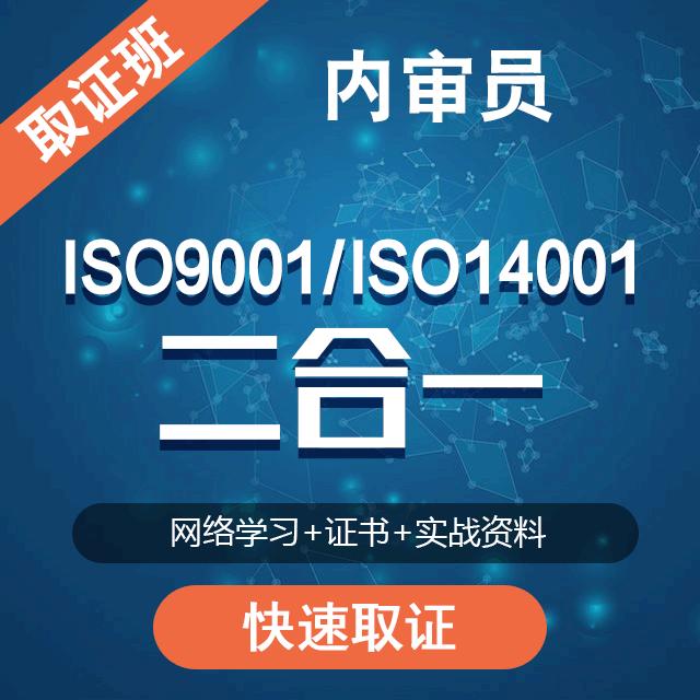 二合一(ISO9001质量+ISO14001环境)内审员取证通关班(网络学习+证书)