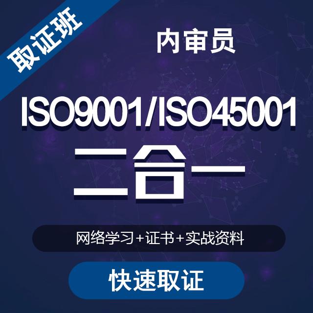 二合一(ISO9001质量+ISO45001职业安全)内审员取证通关班(网络学习+证书)